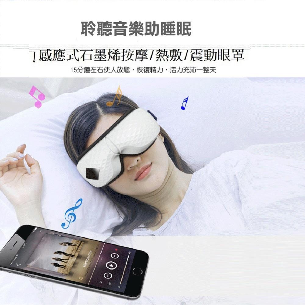 【Smart bearing智慧魔力】感應式氣囊揉捏按摩 熱敷舒壓音樂眼罩(石墨烯材質) - 白