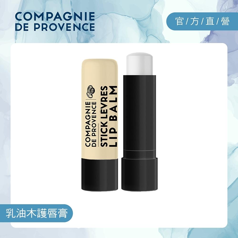 CDP 愛在普羅旺斯.高效乳油木 滋養護唇膏4.7gm