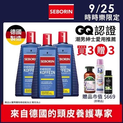 [買3送3]Seborin 咖啡因洗髮露250ml_3入組