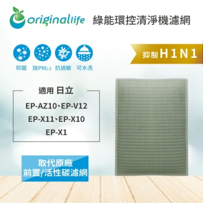 Original Life 空氣清淨機濾網 適用:日立 EP-AZ10、EP-V12、EP-X