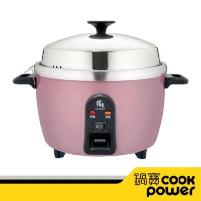 【CookPower鍋寶】新型316分離式電鍋-8人份-玫瑰金(ER-8451GR)