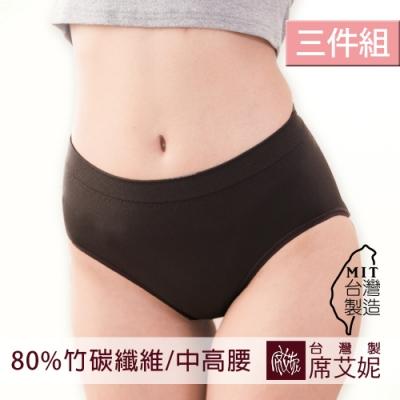 席艾妮SHIANEY 台灣製造 (3件組) 80%竹炭纖維 大尺碼超彈力中高腰舒適內褲