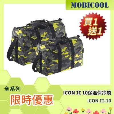 ★限時買一送一★MOBICOOL ICON Ⅱ 10 保溫保冷袋(迷彩黃)