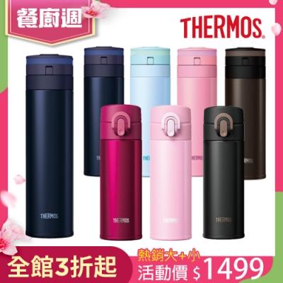 [買大送小 平均一入750]THERMOS膳魔師 超輕量自動上鎖 不鏽鋼真空保溫瓶0.45L(JNS-450-BK)