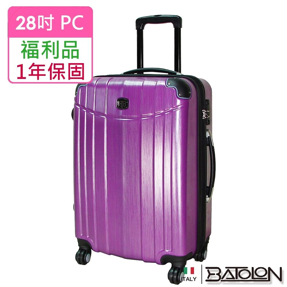 (福利品 28吋) 時尚髮絲紋TSA鎖加大PC硬殼箱/行李箱 (5色任選)