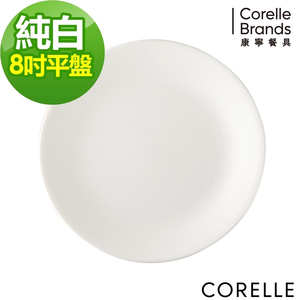 【美國康寧】CORELLE純白8吋平盤