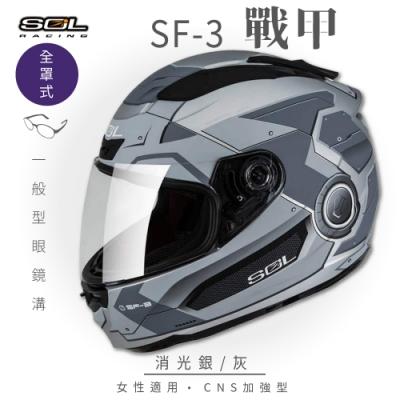 【SOL】SF-3 戰甲 消光銀/灰 全罩 FF-88(全罩式安全帽│機車│內襯│抗UV鏡片│奈米竹炭內襯│GOGORO)