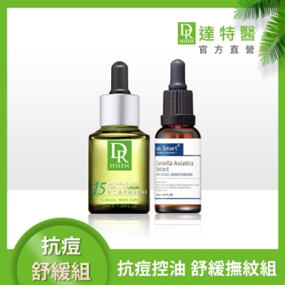 Dr.Hsieh 15%杏仁酸深層煥膚精華30ml+積雪草精華30ml