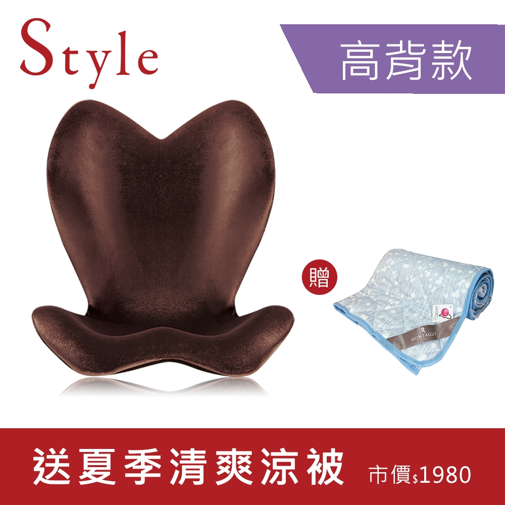 Style ELEGANT 美姿調整椅 高背款- 棕