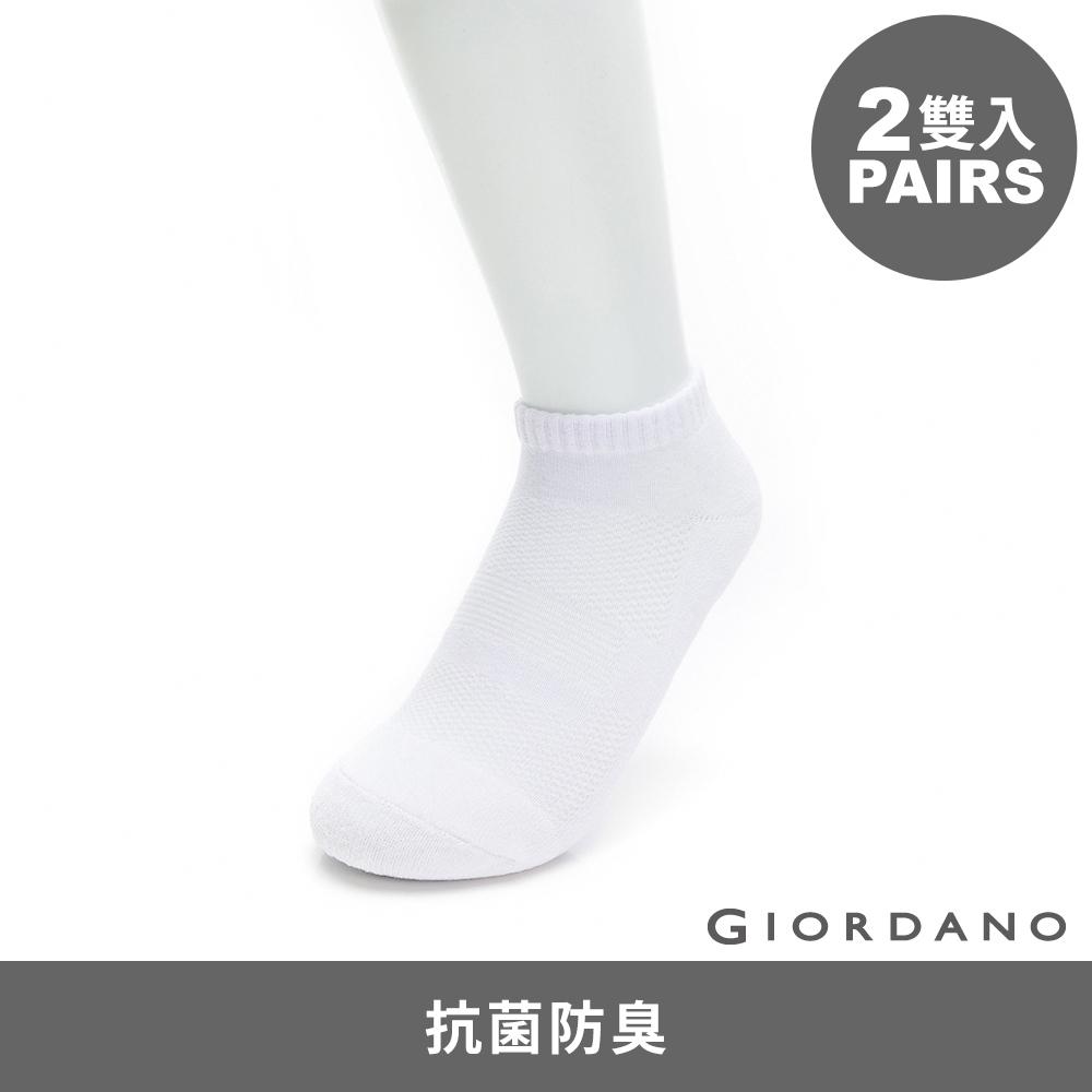 GIORDANO 中性款抗菌毛巾底素色短襪(兩雙入) - 03 白