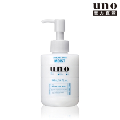 UNO 俐落至上機能水(保濕型)160mL