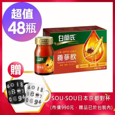 白蘭氏 養蔘飲48瓶組+SOU·SOU馬克杯數字對杯組(贈品已於包裝內)