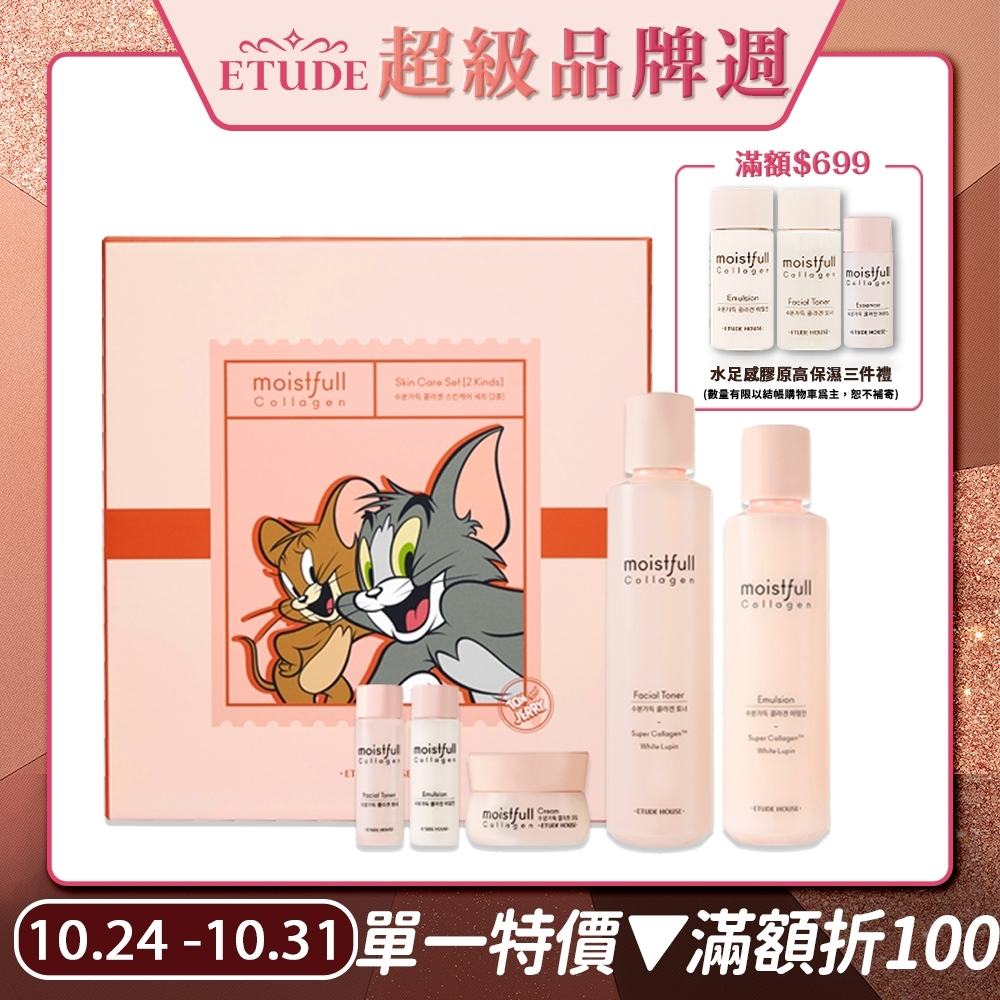 ETUDE HOUSE LUCKY TOGETHER 水足感滋潤水乳兩件組 product image 1