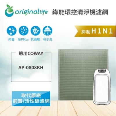 Original Life 適用Coway:AP-0808KH 長效可水洗清淨機濾網