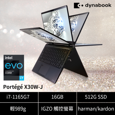 Dynabook X30W-J 989g13吋極輕翻轉筆電(i7-1165G7/16G/512SSD/支援 TBT4/Wi-Fi 6/觸控筆)