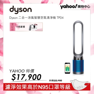 Dyson戴森 Pure Cool 二合一涼風扇智慧空氣清淨機 TP04 科技藍