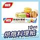 楓康 烘焙料理紙 30cmX10m(8H) product thumbnail 1