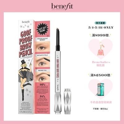 【官方直營】benefit-眉玩眉瞭-好上手眉筆0.34g-2.5
