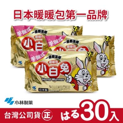 日本小林製藥 小白兔暖暖包-握式(30入)