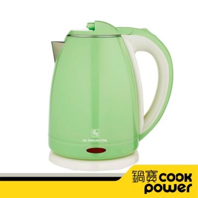 【CookPower鍋寶】 316雙層防燙快煮壺-1.8L-綠 KT-9182G