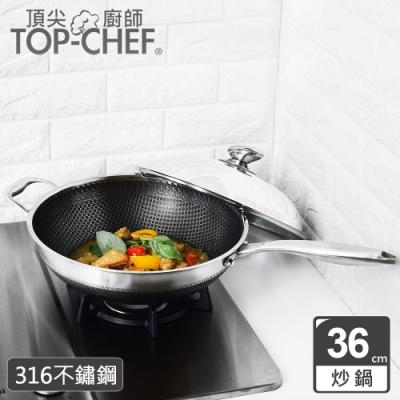頂尖廚師 Top Chef 316不鏽鋼曜晶耐磨蜂巢炒鍋36公分 附鍋蓋