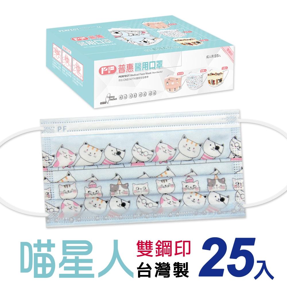 普惠醫工 成人醫用口罩-喵星人(25片/盒) 雙鋼印