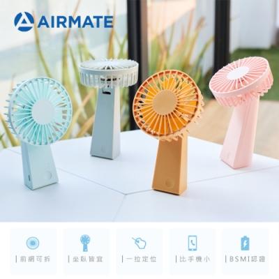AIRMATE艾美特 USB垂直翻轉充電手持電風扇 U901