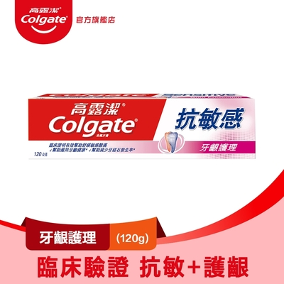 高露潔 抗敏感 - 牙齦護理牙膏120g