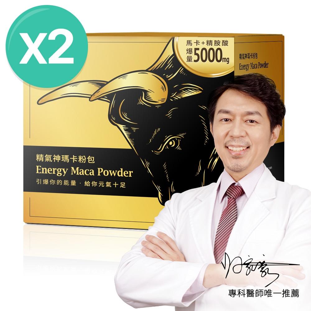 【大研生醫】精氣神瑪卡粉包(22包)x2入組