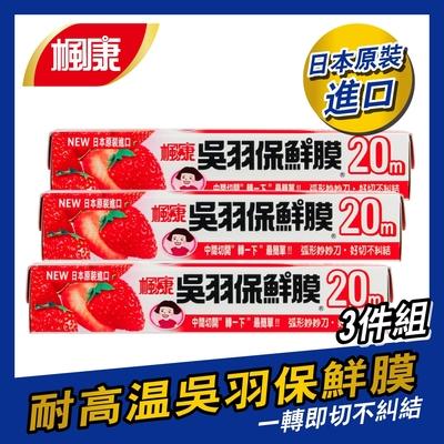 楓康 吳羽保鮮膜 22cmX20m (3入組)