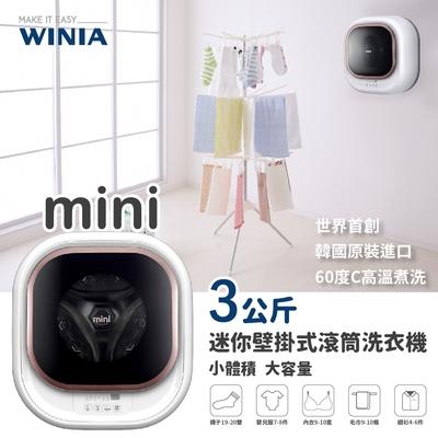 【WINIA韓國煒伲雅】3公斤mini壁掛式滾筒洗衣機(DWD-M320WP玫瑰金)