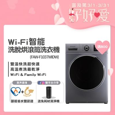 (3/1-3/31買就送超贈點800)美國富及第Frigidaire 10kg Wi-Fi智能 變頻洗脫烘 滾筒洗衣機 灰色 FAW-F1037WIDW