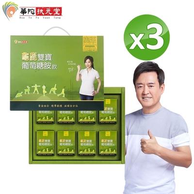 華陀扶元堂 龜鹿雙寶葡萄糖胺飲3盒(8瓶/盒)