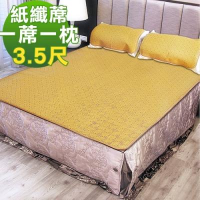 凱蕾絲帝-台灣製造-軟床專用透氣紙纖單人加大3.5尺涼蓆二件組(一蓆一枕)