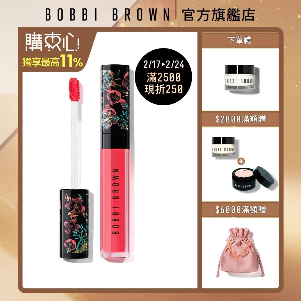 【官方直營】Bobbi Brown 芭比波朗 Flower Girl聯名系列 迷戀輕吻豐唇露