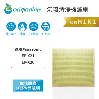 Original Life 長效可水洗清淨機濾網 適用:Panasonic國際牌 EP-X21