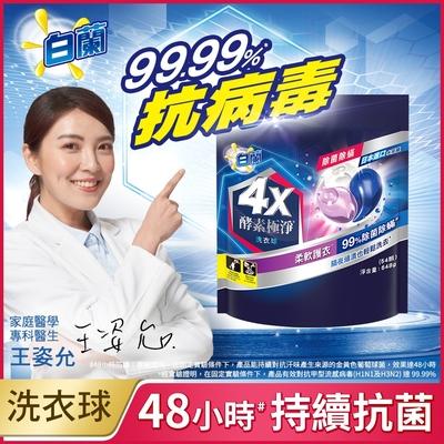 [買就送洗碗精]白蘭 4X酵素極淨洗衣球54入_除菌除蟎_3袋(共162顆)(廠出)