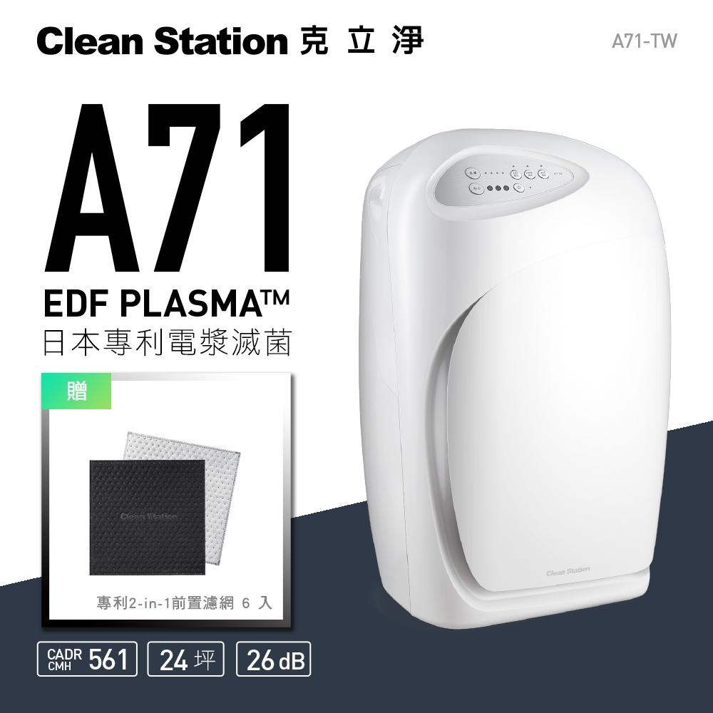 克立淨|A71 雙層電漿滅菌 空氣清淨機(14-24坪) (A71-TW)