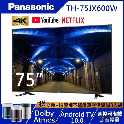 Panasonic國際 75吋 4K UHD Android 10.0連網液晶顯示器+視訊盒 TH-75JX600W