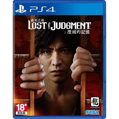 (預購)PS4 審判之逝:湮滅的記憶(中文版)