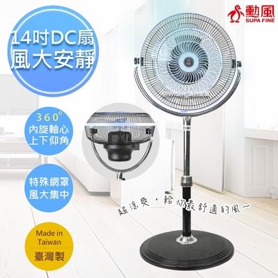 勳風14吋內旋DC循環扇/DC立扇(HF-B486DC)360度內旋靜音
