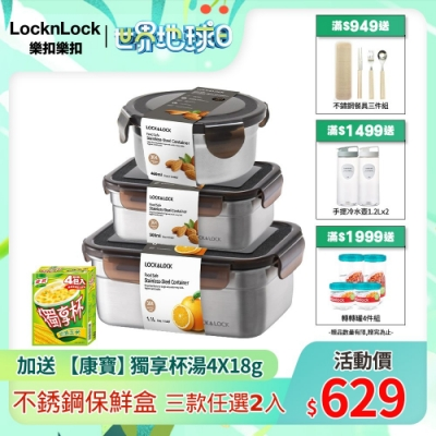 [任選2入 再送康寶杯湯一盒] 樂扣樂扣不鏽鋼保鮮盒(長方形1.1L/圓形460ml/長方形500ml)