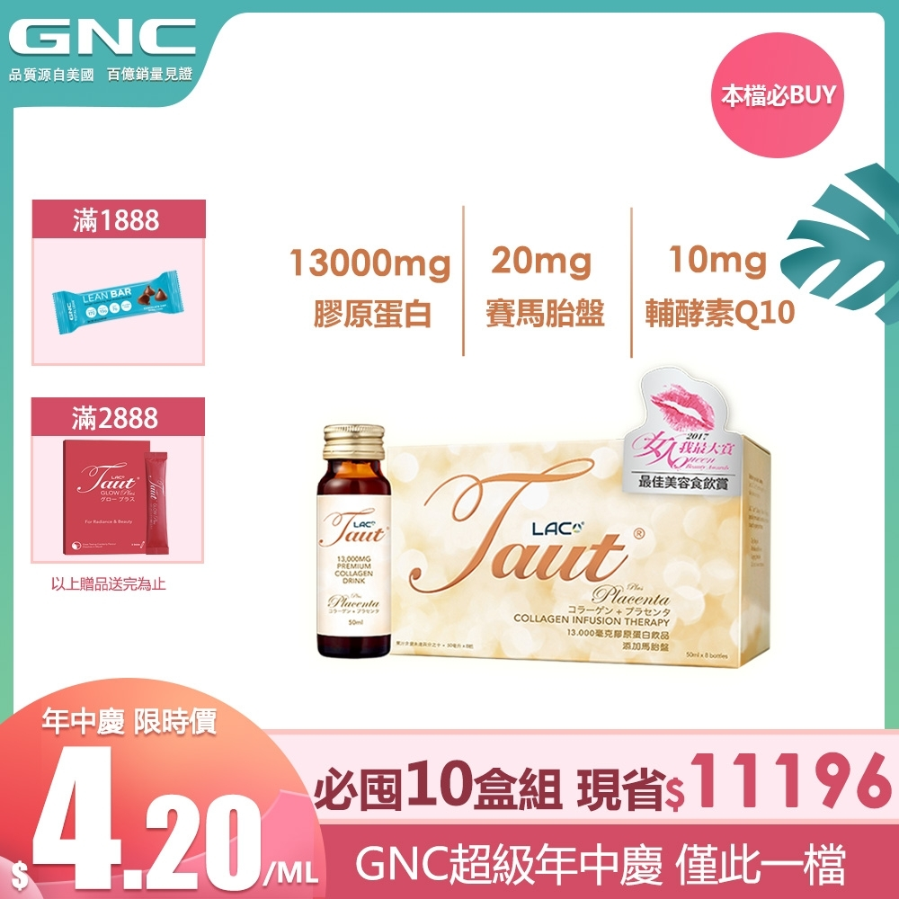 GNC健安喜 買6送4 LAC 回原膠原蛋白-胎盤飲品 8瓶/盒