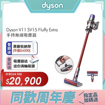 (適用5倍券)Dyson V11 SV15 Fluffy Extra 60分鐘強勁吸力無線吸塵器-旗艦版(可換電池)