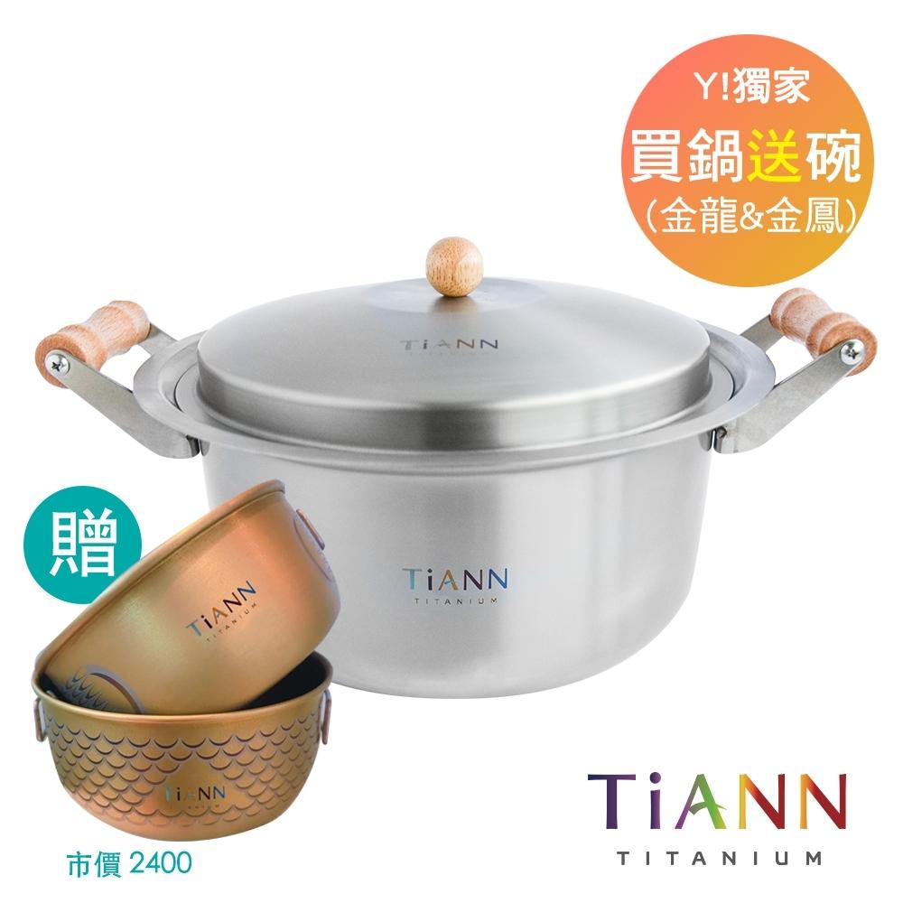 TiANN 鈦安純鈦餐具 鈦安純鈦湯鍋22cm (含鈦鍋蓋) 3.5L