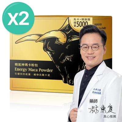 加贈白蘭氏萃雞精x2【大研生醫】精氣神瑪卡粉包(22包)x2入組
