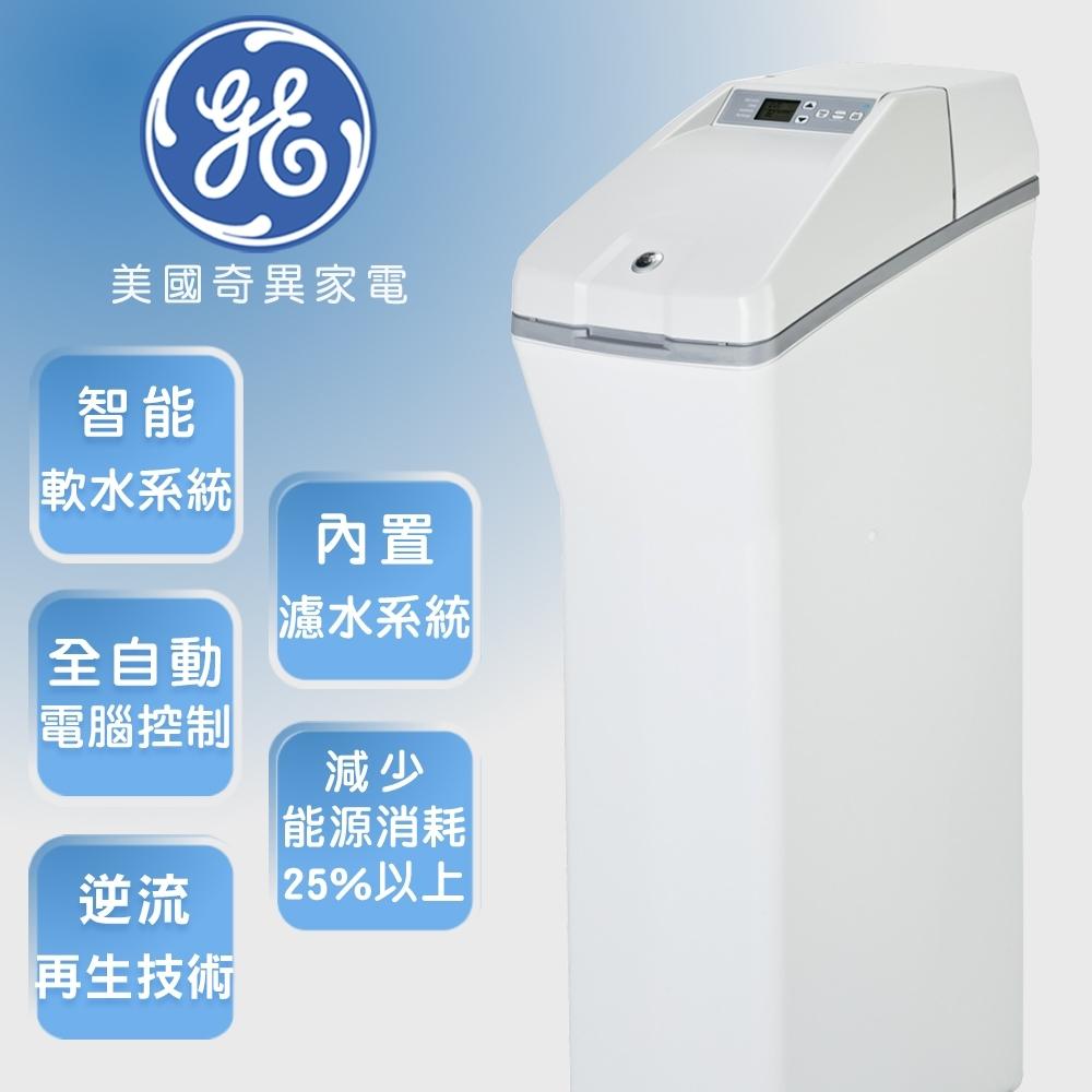 【GE美國奇異】全屋軟水器GXSH45V