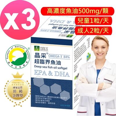 (SNQ國家品質認證,顆粒小+純度高)COMEZE康澤 晶采超臨界魚油(60粒/盒)3盒組 EPA+DHA高濃度90%以上
