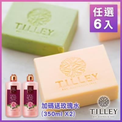 [超值6入組]澳洲Tilley百年特莉植粹香氛皂加贈玫瑰水*2