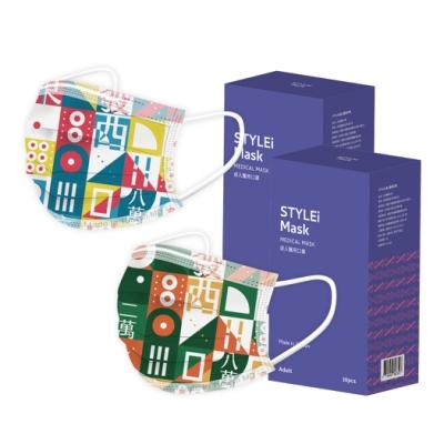 STYLEi史戴利 醫療口罩 成人平面-新年麻將款(30入/盒)雙款2盒組共60入
